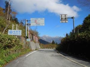 10月16日松本へ_008