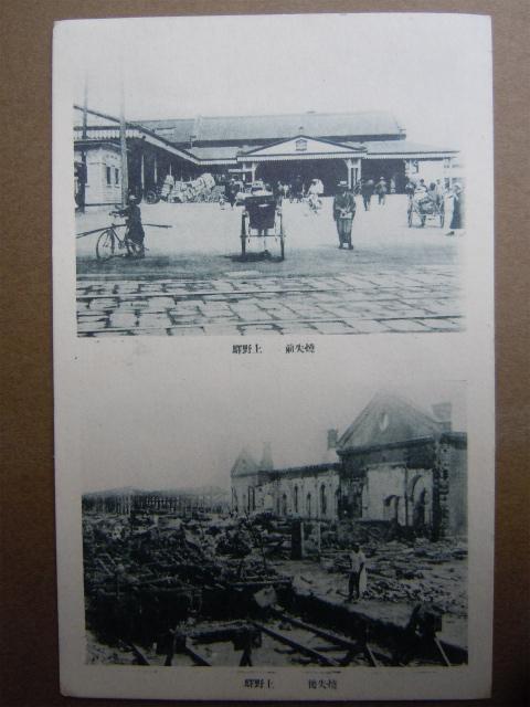 震災 上野駅